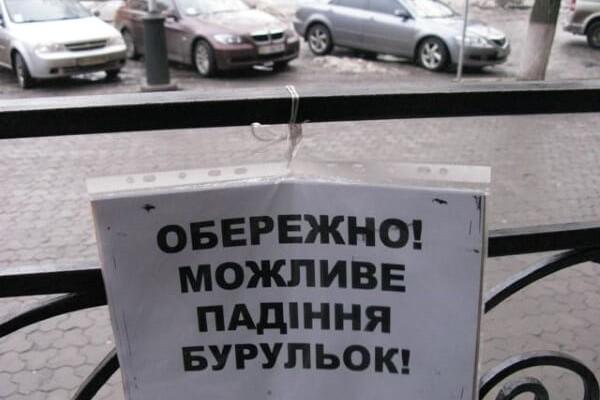 Угроза пешеходов в период оттепели